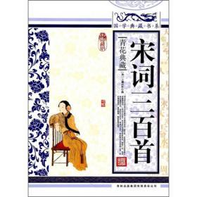 青花典藏:宋词三百首(珍藏版)