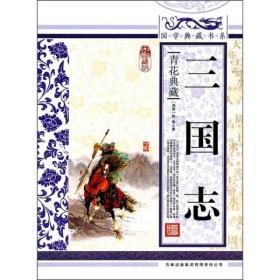 现货-国学典藏书系.人类知识文化精华.珍藏版:三国志