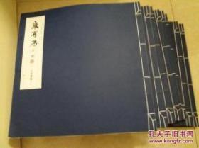 正版康有为手稿( 大4开宣纸精印 典藏版 全八册 )
