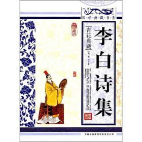 李白诗集-青花典藏-珍藏版