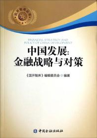 国开智库丛书·中国发展:金融战略与对策
