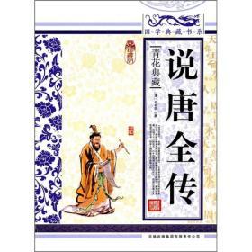 青花典藏:说唐全传(珍藏版)