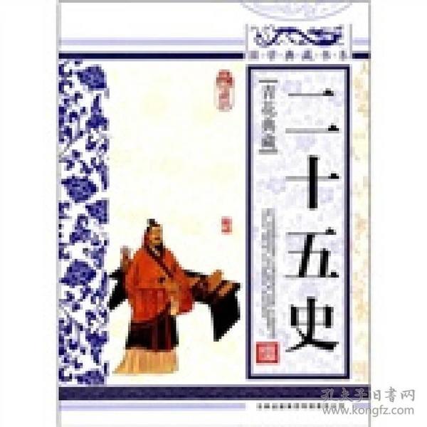 青花典藏:二十五史