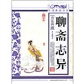 青花典藏:聊斋志异(珍藏版)