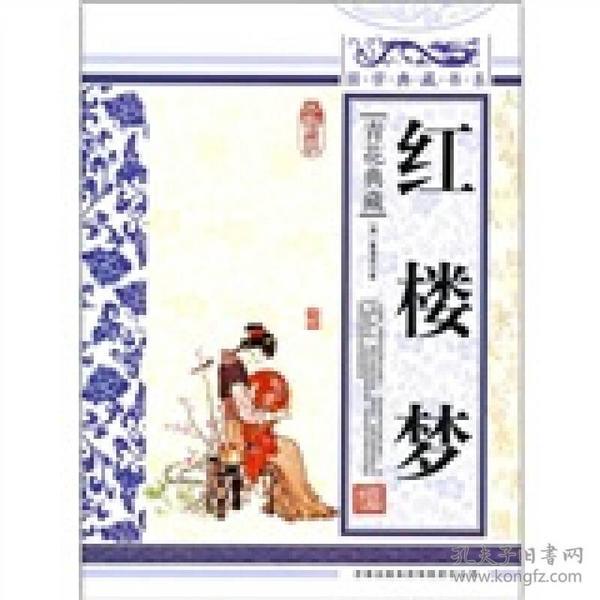 国学典藏书系.人类知识文化精华.珍藏版:红楼梦