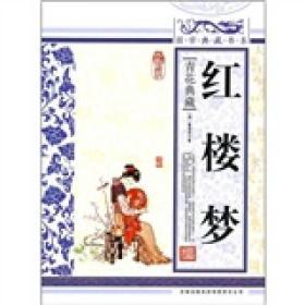 【正版书籍】红楼梦