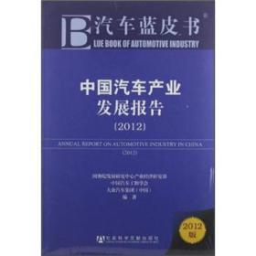 中国汽车产业发展报告2012