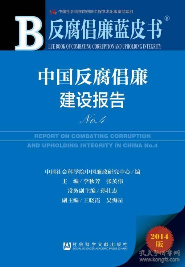 反腐倡廉蓝皮书