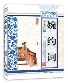 青花典藏:婉约词(珍藏版)