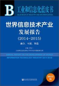 世界信息技术产业发展报告