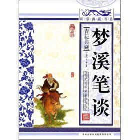 青花典藏:梦溪笔谈(珍藏版)