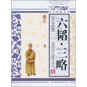 ST国学典藏书系:六韬·三略