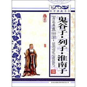 青花典藏:鬼谷子·列子·淮南子(珍藏版)