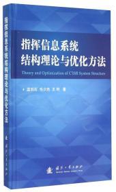 指挥信息系统结构理论与优化方法