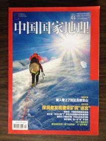 中国国家地理2017.1