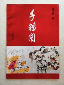 8開精美畫冊,孫菊生繪畫《千貓圖》品極好