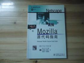 Netscape Mozilla 源代码指南  含盘
