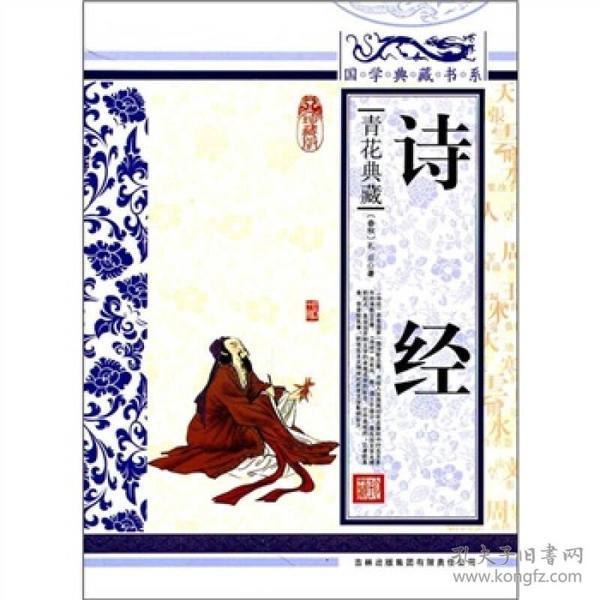国学典藏书系.人类知识文化精华.珍藏版:诗经(20-4)