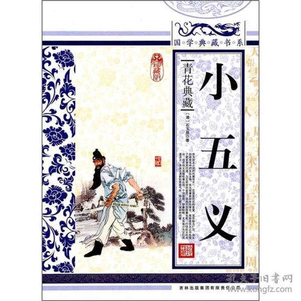 国学典藏书系.人类知识文化精华.珍藏版:小五义(20-10)