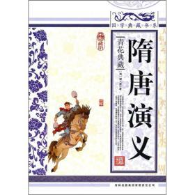 青花典藏:隋唐演义(珍藏版)