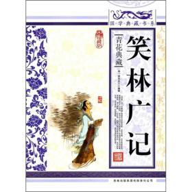 国学  笑林广记A05-08