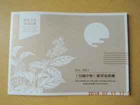 2016YPJ-2《月圆中秋》邮票金珍藏