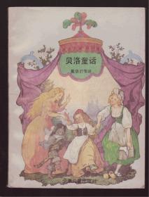《 贝洛童话》89年 彩色插图本