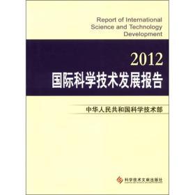 国际科学技术发展报告2012