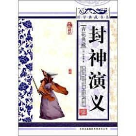 国学典藏书系:封神演义
