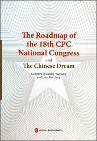 中共十八大:中国梦与世界(英文版)