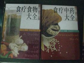 《食疗中药大全》《食疗食物大全》2册合售 精装本