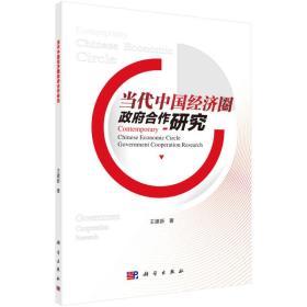 当代中国经济圈政府合作研究