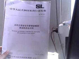 SL中华人民共和国水利行业标准水利工程建设与管理数据库表结构及标识符