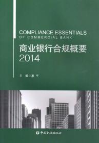 商业银行合规概要(2014)