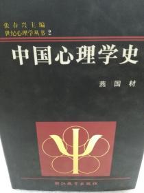燕国材著硬精装本《中国心理学史》一册