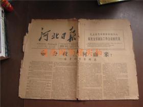 老报纸:《河北日报》1963年2月28日 分歧从何处来-答多列士等同志(78x56cm)