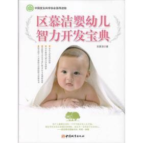 区慕洁婴幼儿智力开发宝典