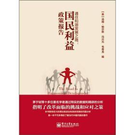 通往和谐发展之路:国民利益政策报告
