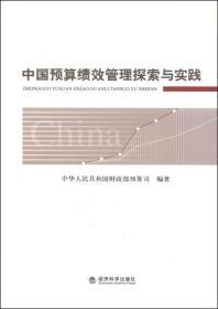 8-2中国预算绩效管理探索与实践  经济科学出版社 9787514134162