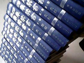 四库禁书  (全十六册一版一印3000套)(全16卷)(正版图书干净新 书重近22.公斤)   硬精装