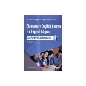 综合英语教程 1