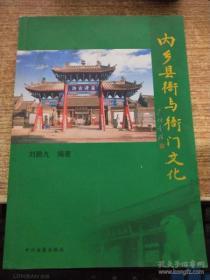 内乡县衙与衙门文化