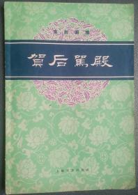 63年上海文艺出版社版的京剧曲谱《贺后駕殿》