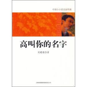中国小小说名家档案--高叫你的名字