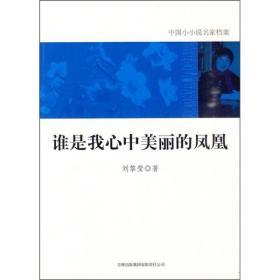 中国小小说名家档案--谁是我心中美丽的凤凰