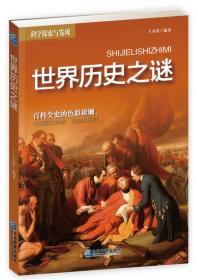 世界历史之谜