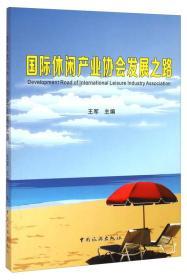 国际休闲产业协会发展之路
