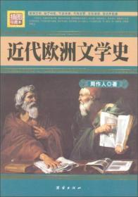 近代欧洲文学史