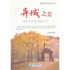 美丽英文系列丛书:异域之美-英汉对照