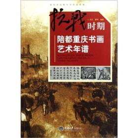 抗战时期陪都重庆书画艺术年谱